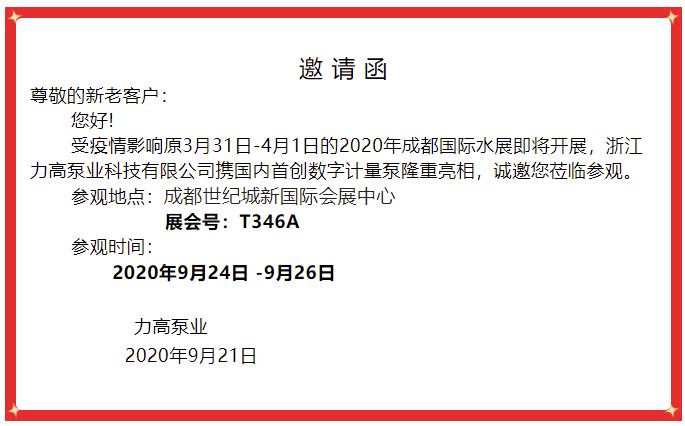 邀請函-力高泵業(T346A)誠邀2020成都國際水展